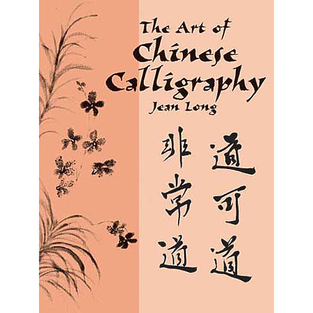 The Art of Chinese Calligraphy Book