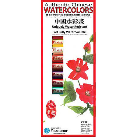 Authentic Chinese Watercolor Set